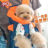 寵物外出便攜包 狗狗外出背包 雙肩減壓背帶 帶狗狗一起看世界 花樣年華