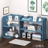 書桌收納架簡約學生宿舍桌上書架現代創意小架子書櫃小型置物架 一米陽光