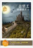 (二手書)亞瑟王與圓桌武士【經典閱讀&寫作引導】(25K彩圖注音版)
