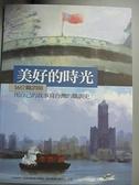 【書寶二手書T1/傳記_QXS】美好的時光:16位職訓師用自己的故事寫台灣的職訓史
