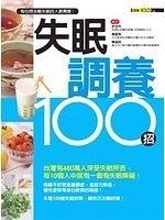 二手書博民逛書店 《失眠調養100招》 R2Y ISBN:9866920550│三采文化