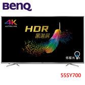 《送壁掛架及安裝》BenQ明基 55吋4K HDR聯網液晶電視 55SY700顯示器附視訊盒