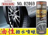 日本原裝 WILLSON NO.02069 免擦拭 油性 輪胎 增艷長效噴水噴蠟 480ml 輪胎油 輪胎蠟 輪胎增艷