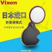 VIXEN威信光學100折疊放大鏡3.5倍20便攜式高清老人閱讀小巧10 現貨快出