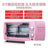 烤箱CS1201A2電烤箱家用迷你烘焙多功能全自動家庭小型烤箱   220v 萬客城
