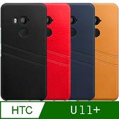 [買一送一]HTC U11+ WINⅡ PU皮革雙層口袋背蓋 雙卡夾-贈紅色背蓋