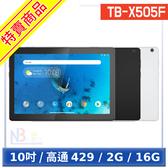 【限時特價】 Lenovo Tab M10 TB-X505F 10吋 【刷卡,送專用保貼】 平板 (2G/16G)