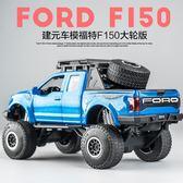 福特猛禽F150皮卡改裝大輪版兒童玩具車汽車擺件合金仿真汽車模型 全館八八折下殺