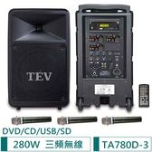TEV DVD/CD/USB/SD三頻無線擴音機 TA780D-3(280W)