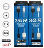 『HANG Type C 3米加長型傳輸線』LG G7+ ThinQ LMG710EAW 雙面充 充電線 傳輸線 快速充電