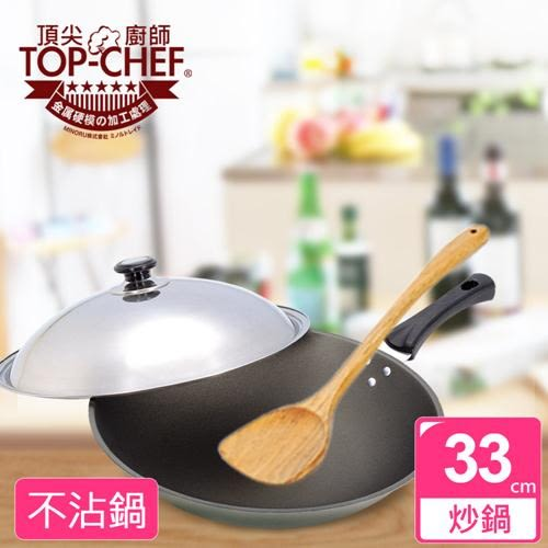 [24hr-現貨快出] 頂尖廚師 鍋子 MIT 廚房器具 不沾鍋 料理鍋 頂級 鑄造 不沾 炒鍋 33公分 單柄 無耳