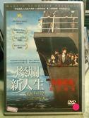 影音專賣店-G14-048-正版DVD【燦爛新人生/聯影】-癡迷銷魂炫目的壯麗景象,宛如上帝的恩典