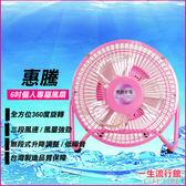 《涼》惠騰 6吋 桌上型小風扇 鋁葉桌扇 電風扇 辦公室 小套房 個人專用 (FR-606) B14081