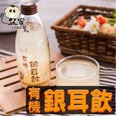 金德恩 台灣製造 24瓶組 有機銀耳飲 245ml/瓶