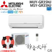【MITSUBISHI三菱】4-6坪 靜音大師 變頻分離式冷氣 MUY/MSY-GR35NJ 免運費/送基本安裝