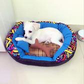 泰迪狗窩比熊狗窩床保暖寵物窩四季通用貓窩可拆洗狗窩小型犬igo       蜜拉貝爾