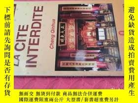 二手書博民逛書店【法文原版】La罕見Cite Interdite( 如圖)Y25633 程欽華編 外文出版社 出版1997