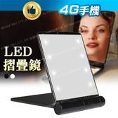 8燈LED折疊化粧鏡 LED發光化妝鏡 隨身鏡 小鏡子 便攜 補妝 雙面 帶燈 梳妝 鏡子 摺疊【4G手機】