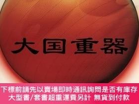 二手書博民逛書店EXPO'70罕見日本萬國博 (ポスター) 人類の進步と調和 昭和45