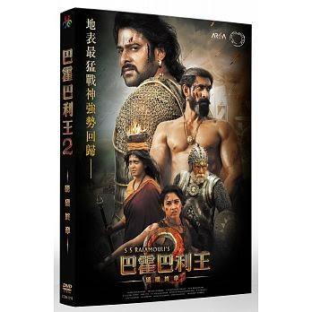 巴霍巴利王 2 磅礡終章 DVD Baahubali 2 The Conclusion 免運 (購潮8)