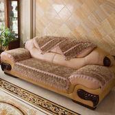 沙發罩歐式沙發墊毛絨防滑1 2 3組合套裝墊子四季通用皮質沙發套罩全蓋【全館85折最後兩天】
