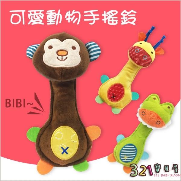 寶寶BB棒手搖鈴毛絨安撫玩具可愛動物造型-321寶貝屋