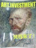 【書寶二手書T2/雜誌期刊_DX1】典藏投資_26期_梵谷來了