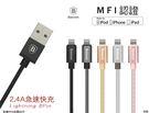『Baseus MFI認證線 1米傳輸線』iPhone XS iXS iPXS 倍思傳輸線 2.4A 充電線 金屬線 快速充電