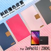 ●ASUS ZenPad 8.0 Z380KL Z380KNL/Z380C/Z380M 精彩款 平板斜紋撞色皮套 可立式 側掀 皮套 保護套 平板套