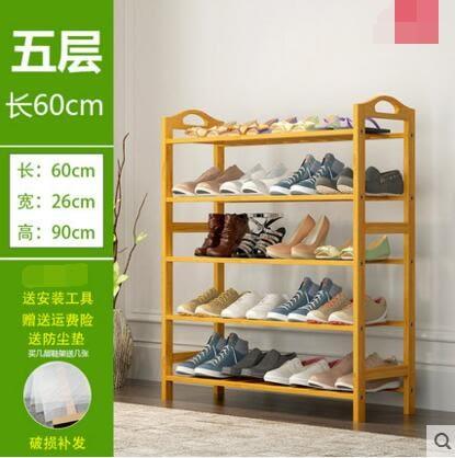 多層鞋架簡易鞋櫃家用置物架楠竹防塵宿舍經濟收納鞋架子簡約 五層60送墊