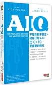 AIQ:不管你願不願意,現在已是AIQ比IQ、EQ更重要的時代【城邦讀書花園】