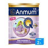 安滿專業孕哺營養配方900Gx2【愛買】