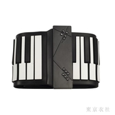 愛手卷鋼琴88鍵加厚專業版成人女初學者折疊軟鍵盤鋼琴便攜式電子琴LXY7671【東京衣社】