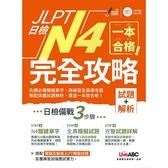 JLPT日檢完全攻略【試題 解析】N4(附CD ROM/含MP3)