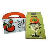 《好客-柿外桃園》就柿凍心(12入)+蔬果脆片60g/盒(香菇+杏鮑菇)(免運商品)_A001011