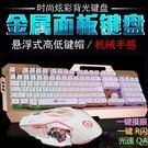 鍵盤機械手感鍵盤滑鼠套裝USB背光·樂享生活館liv