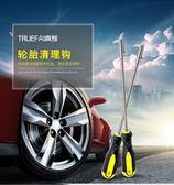 汽車輪胎清理勾車胎清潔刮石器輪胎護理石頭鉤多功能車載用品工具    瑪奇哈朵