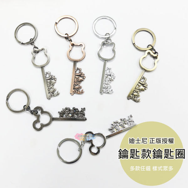 ☆小時候創意屋☆迪士尼 正版授權 鑰匙款 鑰匙圈 吊飾 掛飾 婚禮小物 米奇 維尼