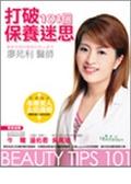 (二手書)打破101個保養迷思:專業皮膚科醫師的美人處方