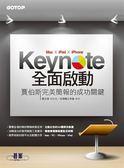 Keynote(Mac x iPad x iPhone)全面啟動:賈伯斯完美簡報的成功關鍵