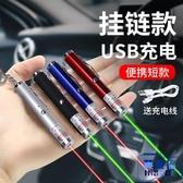 短款鑰匙扣射筆usb充電沙盤激光燈紅外線激光手電【英賽德3C數碼館】