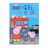 粉紅豬小妹【倫敦一日遊】貼紙遊戲書