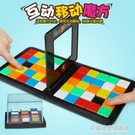雙人對戰魔方移動彩色拼圖抖音同款益智親子互動游戲早教兒童玩具 名購居家