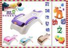 *幼之圓*可調式兒童洗髮椅/多段式洗頭椅~外出休閒兩用椅~特價480~