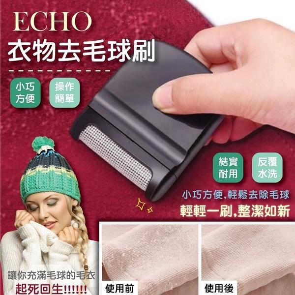 日本ECHO衣物去毛球刷/毛衣必備