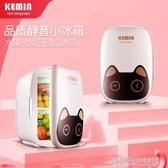 kemin小冰箱迷你型6L車載面膜化妝品專用小型家用母乳儲奶宿舍用 YDL