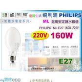 【PHILIPS 飛利浦】氣體放電燈E27 .ML 160W 220V 免用安定器水銀燈【
