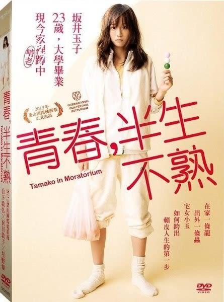 青春,半生不熟 DVD(購潮8)