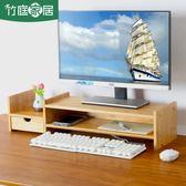 銀幕架 竹庭電腦增高架桌面收納楠竹托架底座顯示屏增高架托架顯示器架子