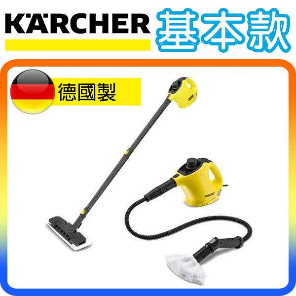 《基本款》Karcher SC1 / SC-1 德國凱馳 高壓蒸氣清洗機 蒸氣拖把 (殺菌除蟎+深層清潔)
